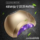 美甲48W智慧感應雙光源光療機 指甲led光療烤燈烘干機美甲燈工具 全館免運