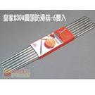 BO雜貨【SV8027】皇家#304圓頭防滑筷-6雙入 不鏽鋼 筷子 不鏽鋼筷
