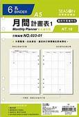 四季紙品 A5補充頁6孔-月計畫 ‧YZ50623-01