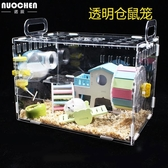 倉鼠籠透明單層倉鼠寶寶壓克力籠子金絲熊籠透明大別墅用品玩具【免運】
