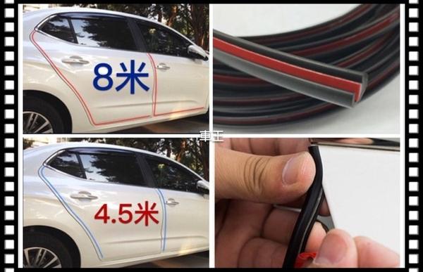 【車王汽車精品百貨】BENZ C系 E系 S系 ML CLA CLS GLA GLC 車門保護條 門邊防撞條 車身防刮條