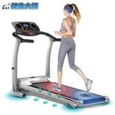 【南紡購物中心】健身大師—雕塑型家用電動跑步機
