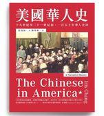 (二手書)美國華人史:十九世紀至二十一世紀初,一百五十年華人史詩