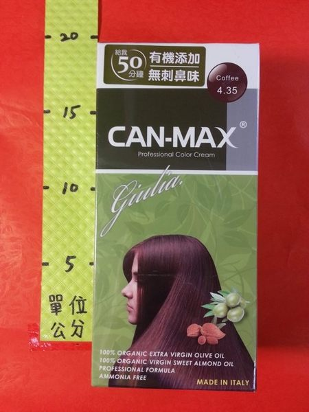 315330#康媚絲 4.35 摩卡棕 1盒#茱莉亞染髮霜 白髮染黑專用