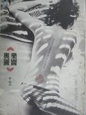 【書寶二手書T9/一般小說_OBA】樂園輿圖_羅毓嘉