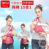 揹帶嬰兒揹帶前抱式多功能四季通用新生兒橫抱娃小孩子的坐登寶寶腰凳全館免運
