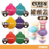 Ceres克瑞斯罐頭蓋-橘色【寶羅寵品】