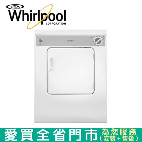Whirlpool惠而浦7KG直立電力乾衣機8TLDR3822HQ含配送+安裝【愛買】