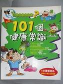 【書寶二手書T4/少年童書_XFQ】101個健康常識_booksori