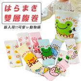 嬰兒肚圍 (2入) 雙層棉質肚圍 日本寶寶腹圍 彈性腹卷 寶寶肚圍 RA1048