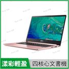 宏碁 acer Swift 1 SF114-32-C53W 粉【N4100/14吋/Full-HD/IPS/輕薄/SSD/窄邊框/金屬/Intel/文書筆電/Buy3c奇展】