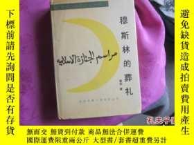 二手書博民逛書店穆斯林的葬禮罕見精裝 (一版三印)Y20865 霍達 北京十月文