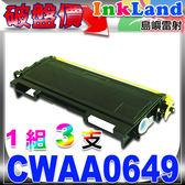 FUJI XEROX CWAA0649相容碳粉匣(一組3支)適用:203A