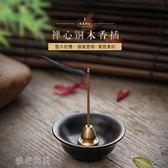 禪意日式香插香座創意 香盤架家用沉香爐線香爐小 銅木質線香香托 流行花園