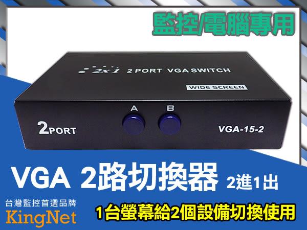監視器周邊 KINGNET VGA切換器 2台主機共用1台螢幕 方便省錢實用 VGA分配器 1分2分配器