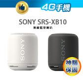 SONY SRS XB10 藍芽耳喇叭 防潑水藍牙喇叭 揚聲器 音箱【4G手機