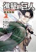 進擊的巨人彩色漫畫 無悔的選擇 (首刷附錄版)02(完)