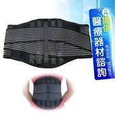 來而康 開谷 軀幹裝具 K-WA005 黑色三明治腰帶 護具(S/M/L/XL)
