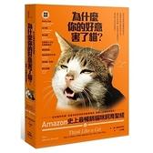 為什麼你的好意害了貓(Amazon史上最暢銷貓咪飼育聖經從幼貓到老貓從基本認知到