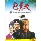 台劇 - 包青天4DVD 全16集  金超群/何家勁/范鴻軒