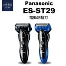 國際牌 Panasonic ES-ST2...
