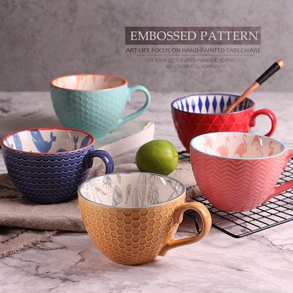 杯子 杯子陶瓷復古浮雕個性早餐杯手繪麥片杯大咖啡杯創意情侶杯牛奶杯 全館免運