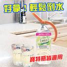 金德恩 台灣製造 寶特瓶專用倒水輔助器/握把設計/澆花/倒飲料