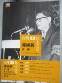 【書寶二手書T1/傳記_NQB】台灣民主之父:郭雨新評傳_張文隆