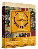 (二手書)台灣咖啡萬歲:令咖啡大師著迷的台灣8大產區和54個優質莊園