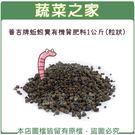 【綠藝家】普吉牌蚯蚓糞有機質肥料1公斤(...