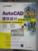 【書寶二手書T5/建築_ETW】AutoCAD2014建築設計自學視頻教程_CAD/CAM/CAE技術聯盟