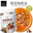 【阿華師茶業】桂花枸杞水(10gx10入/罐)