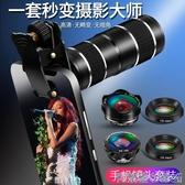 手機望遠鏡 艾蘇恩高清廣角手機鏡頭套裝外置攝像頭微距鏡頭通用單反長焦距五合一 快速出貨