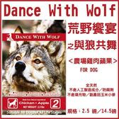 *KING WANG*【免運】澳洲荒野饗宴與狼共舞《農場雞肉蘋果》無穀犬糧14.5磅