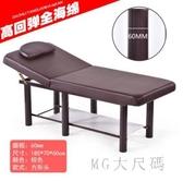 加粗加固六腳美容床美容院美體床折疊按摩推拿紋繡床 QQ6688『MG大尺碼』
