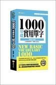 1000基礎實用單字