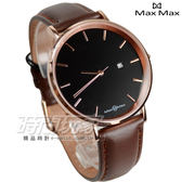 Max Max 超薄極簡歐美風時尚錶 真皮錶帶 贈帆布錶帶+換錶帶工具 黑x深棕x玫瑰金 男錶 MAS7019-1