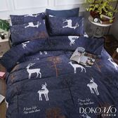 DOKOMO朵可•茉《藍色隱者》100%MIT台製舒柔棉-標準雙人(5*6.2尺)四件式百貨專櫃精品薄被套床包組