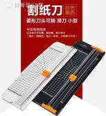 切紙機909系列 A4切紙刀 割紙刀 裁紙刀 切刀滑刀 黑色款YYS 【創時代3c館】