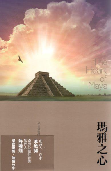 瑪雅之心 雙CD (音樂影片購)
