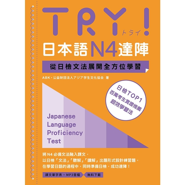 TRY!日本語N4達陣:從日檢文法展開全方位學習(MP3免費下載)