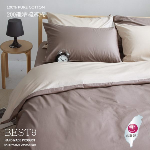標準雙人床包冬夏兩用被套四件組【 BEST9  棕X淺米】 素色無印系列 100% 精梳純棉 OLIVIA