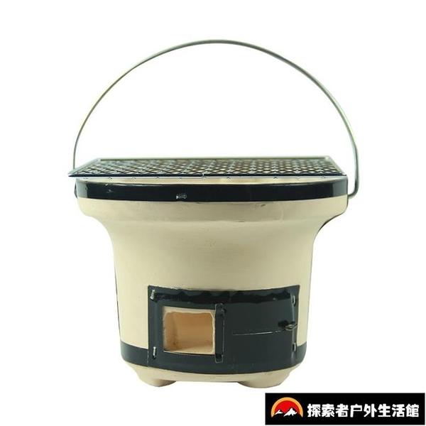 一人烤肉爐碳烤食烤肉爐日式燒烤爐酒精爐烤【探索者】
