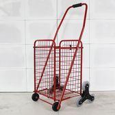 購物車便攜折疊小拉車爬樓買菜車老年手拉車手推車拉桿行李拖車YYP 蜜拉貝爾