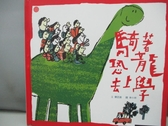 【書寶二手書T1/少年童書_DLG】騎著恐龍去上學_劉思源,李紫蓉