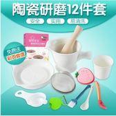 嬰兒寶寶手動陶瓷果泥輔食料理研磨器套裝YY2466『毛菇小象』
