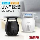 【聲寶SAMPO】吸入式UV捕蚊燈(家用型) ML-WP03E