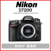 Nikon D7200 BODY 單機身 國祥公司貨 ★24期免運費★薪創數位