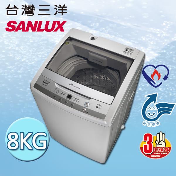 SANLUX SANYO 台灣三洋 媽媽樂8公斤單槽洗衣機 ASW-95HTB