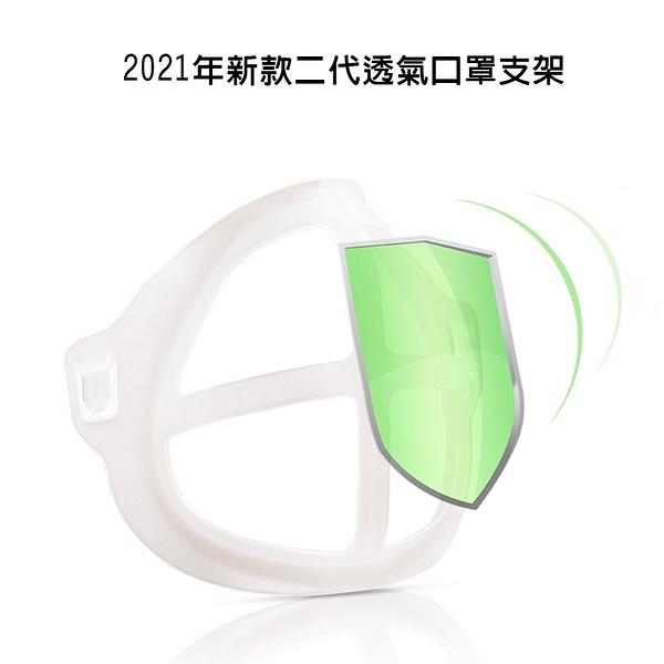 【20入】MS11二代Plus立體3D超舒適透氣口罩支架